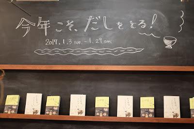 東京調布市 本とコーヒー tegamisha 今年こそ、だしをとる!