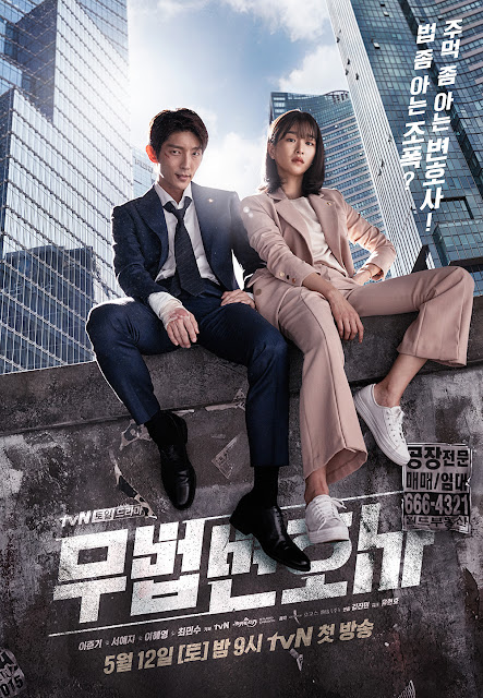 First Impressions Lawless Lawyer