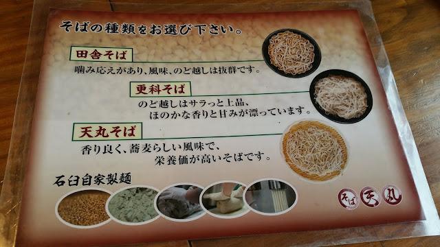 そば天丸 3種の蕎麦