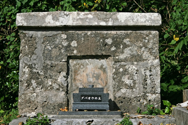 グバオウの主の古墓の写真