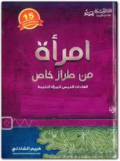 تحميل كتاب امرأة من طراز خاص PDF - كريم الشاذلي