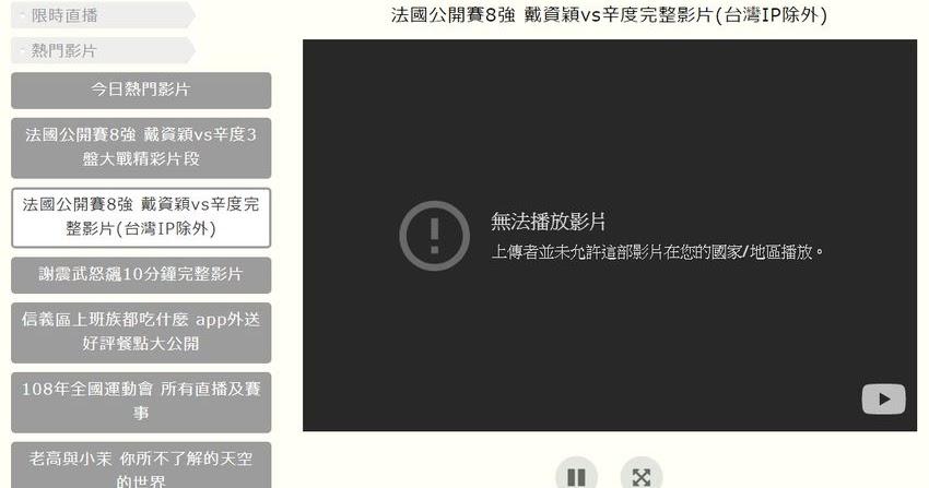 如何觀看 Youtube 限制國家/地區的影片@線上看電視 @WFU BLOG