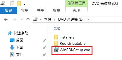 浮雲雅築: [研究] Windows 10 SDK (Software Development Kit) Version