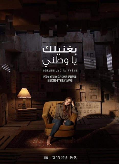 بغنيالك يا وطن هبة الطوجى الجدد 2017