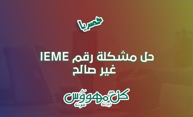 حل مشكلة رقم IEMI غير صالح بدون روت