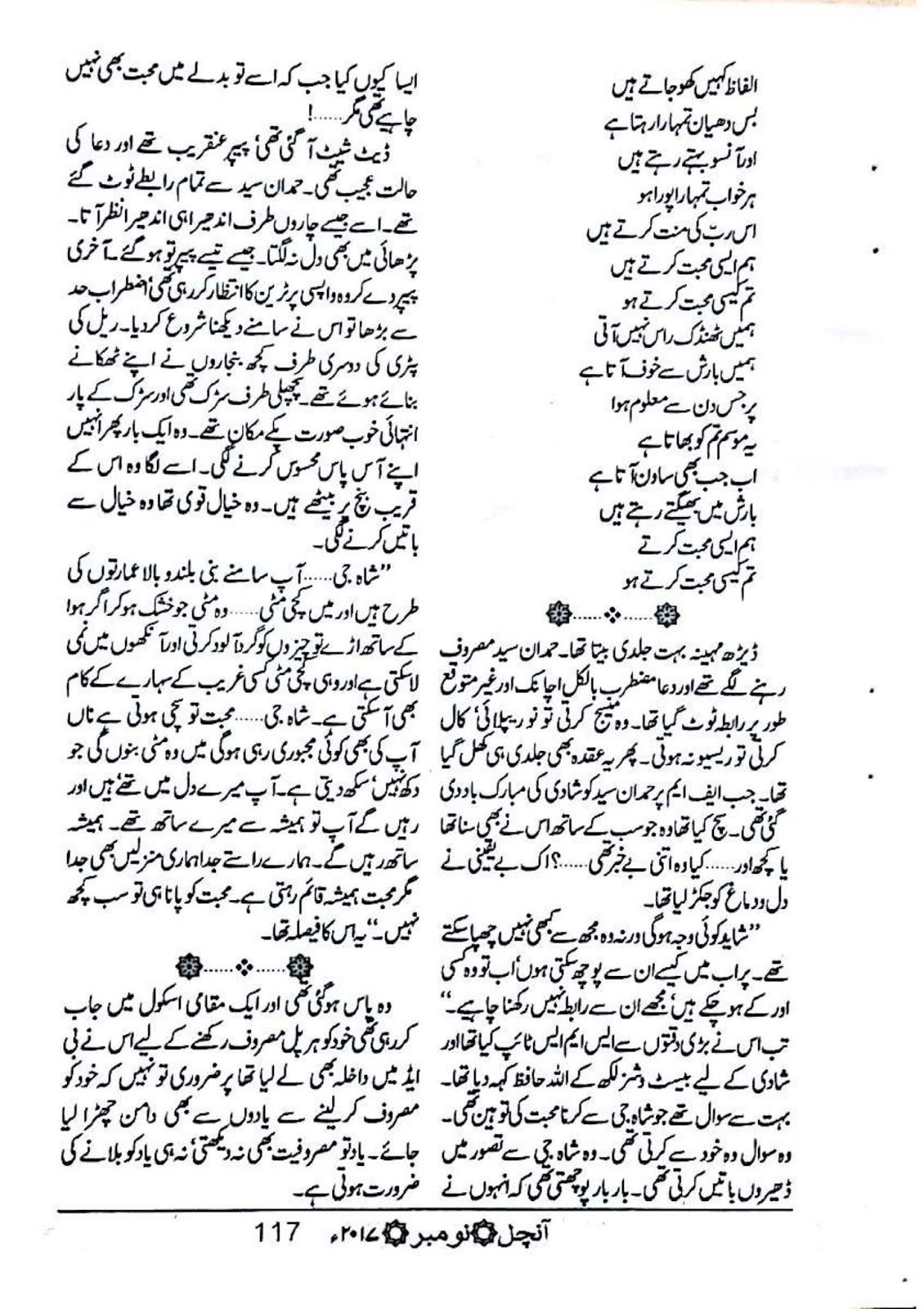 Ehad e Wafa by Rafia Malik Forced Marriage Novel Online