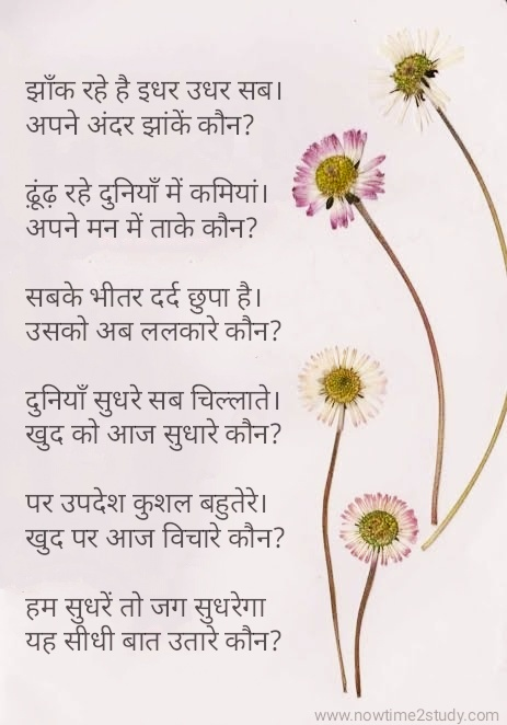New Poetry Shayari with quotes 2019