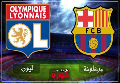 لايف بث مباشر مباراة برشلونة وليون اليوم