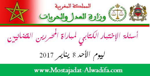 وزارة العدل والحريات أسئلة الإختبار الكتابي لمباراة المحررين القضائيين ليوم الأحد 8 يناير 2017