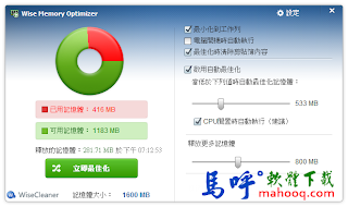 Wise Memory Optimizer Portable 免安裝版下載,記憶體釋放、優化、最佳化軟體,可取代 RAM Idle LE