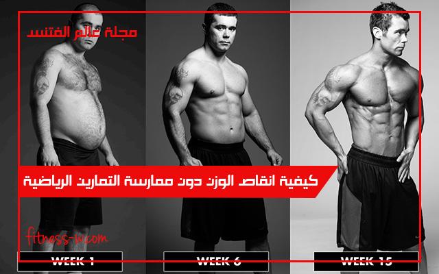 كيفية انقاص الوزن دون ممارسة التمارين الرياضية