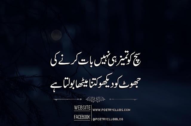 Famous Love Quotes in Urdu