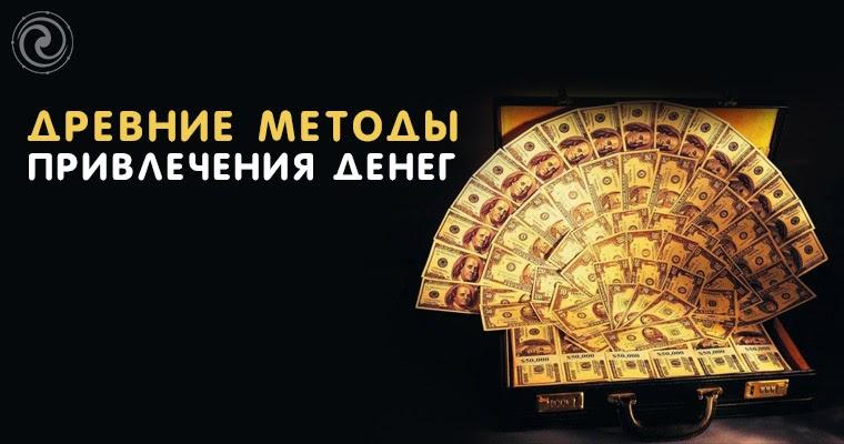Методы доя привлечения денег