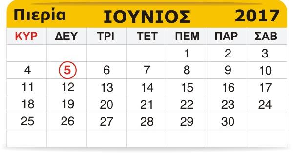 Γιορτάζουν σήμερα 5 Ιουνίου
