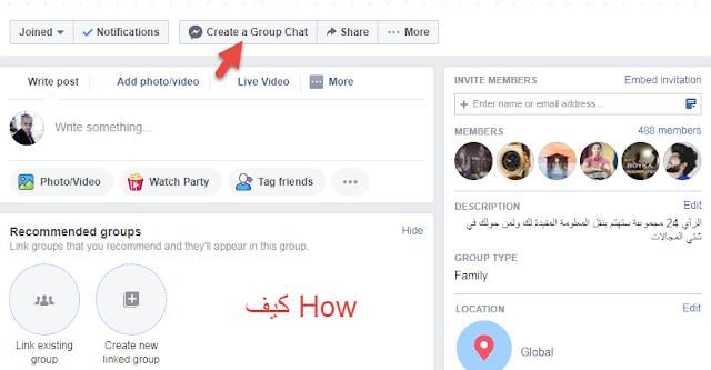 شرح عمل دردشة جماعية في مجموعة فيسبوك للدردشة بين الأعضاء
