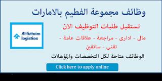 وظائف مجموعة ماجد الفطيم لكل التخصصات والمؤهلات تقدم لها الان Majid Al Futtaim Careers