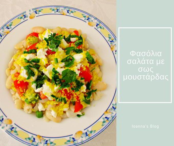 fasolia-salata-moustarda-feta-kremidi-tomata-sto-piato
