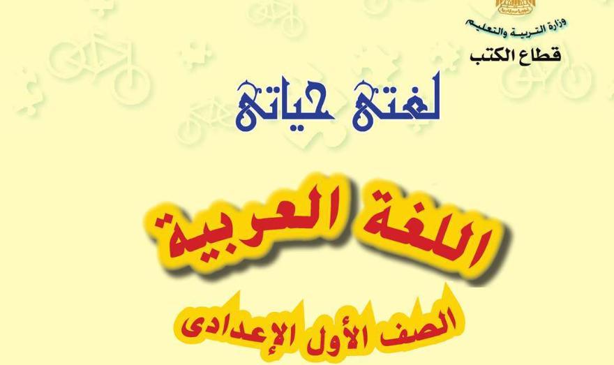 تعديلات منهج اللغة العربية للصف الأول والثانى والثالث الاعدادي الترم الاول 2017
