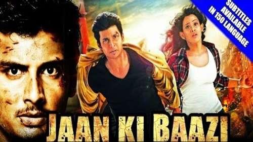 Poster Of Jaan Ki Baazi (Yaan) 2016 Hindi Dubbed 720p   Free Download Watch Online world4ufree.org