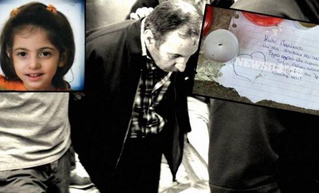 Έτσι «έσπασε» ο πατέρας- δολοφόνος της  Στέλλας Εικοσπεντάκη και ομολόγησε στους αστυνομικούς