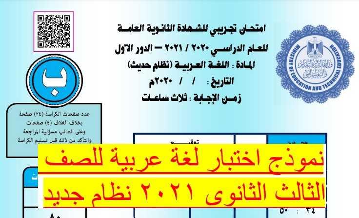 نموذج اختبار لغة عربية للصف  الثالث الثانوى  2021 مواصفات جديدة - موقع مدرستى