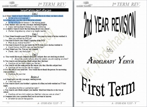 حمل مراجعة لغة انجليزية (شاملة)الصف الثانى الثانوى الترم الاول (المنهج - القصة - اجابات ورك بوك - امتحانات - ترجمة) مستر عبد الهادى