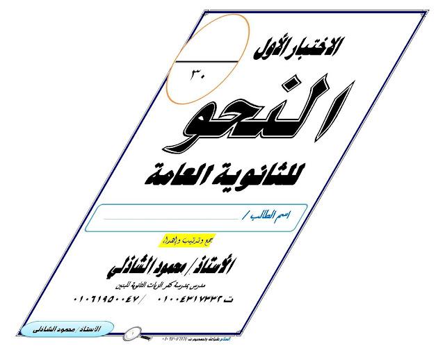 الأختبار الأول فى النحو للثانوية العامة 2018 – للأستاذ محمود الشاذلى