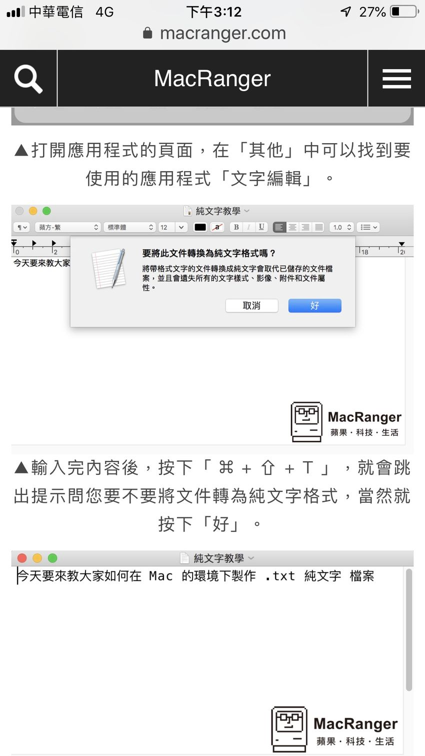 invisible-character-on-web-mobile-8.jpg-網頁出現看不見的特殊字元或方框時,該如何處理?