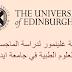 منحة غلينمور لدراسة الماجستير في العلوم الطبية في جامعة ايدنبرغ