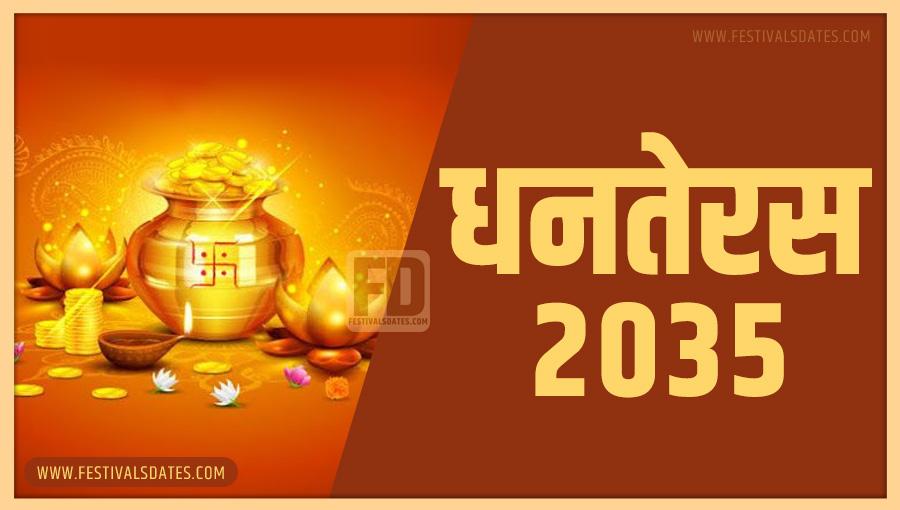 2035 धनतेरस तारीख व समय भारतीय समय अनुसार