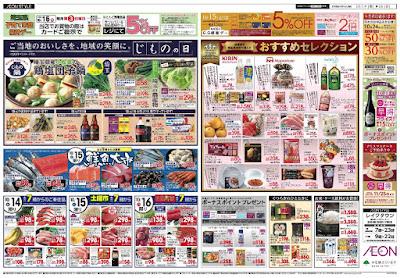 10/14〜10/16 地元の鍋/すくすくフェア