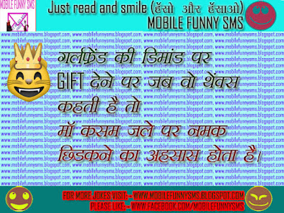 JOKES FOR KIDS, DIRTY JOKES, FUNNY JOKES IN HINDI, JOKE, JOKES FOR WHATSAPP, SANTA BANTA, CHUTKULE HINDI ME