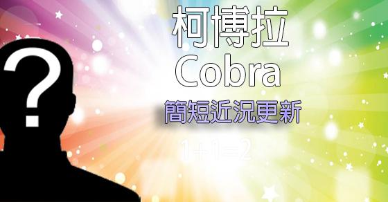 [揭密者][柯博拉Cobra]2017年9月29日:簡短近況更新