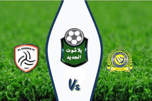 نتيجة مباراة النصر والشباب اليوم 13-09-2019 الدوري السعودي