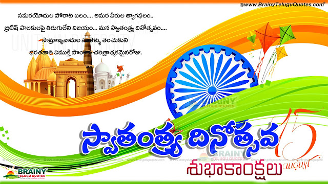 Telugu Best Indepednence Day Poetry by Abdul Kalam,Telugu Independence Day Telugu poems and Nice Poetry Lines, Beautiful Telugu language Abdul Kalam Quotes online, Independence Day Telugu Greetings with Nioce Quotations, Top Telugu Independence Day Wishes SMS.