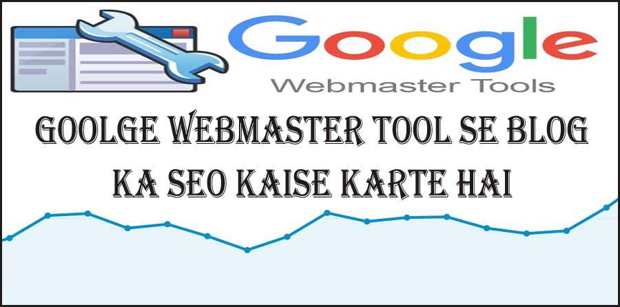 Google Webmaster tool se blog ka SEO kaise kare