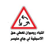 علامات الطرقية
