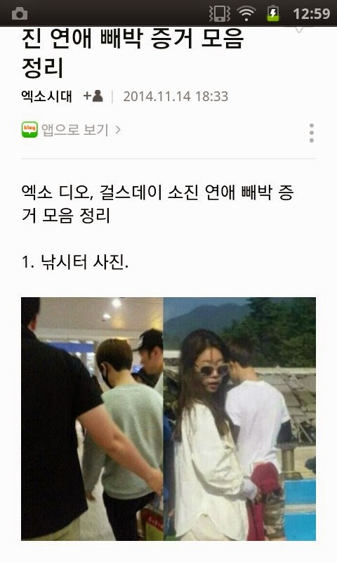 Do and sojin dating rumor