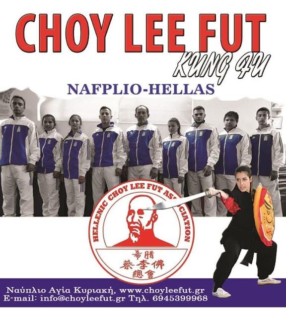 Ξεκινά τι προπονήσεις το Choy Lee Fut Kung-fu