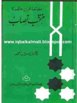 Mutaliaa Quran Ka Muntakhab Nisab By Dr. Israr Ahmed