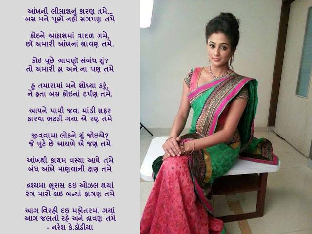 आंखनी लीलाशनुं कारण तमे…Gujarati Gazal By Naresh K. Dodia