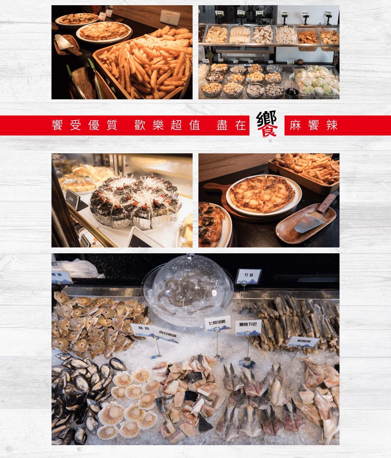 饗麻饗辣麻辣火鍋|頂級饗宴精品火鍋|臺南麻辣火鍋|高雄麻辣火鍋|官方網站