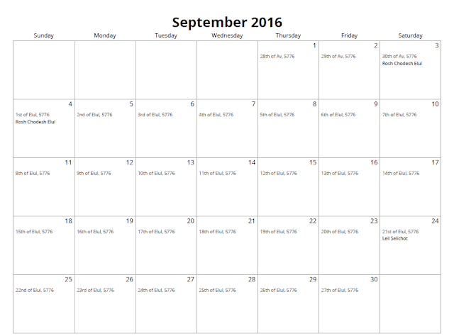 Jewish Calendar 2016, Jewish Calendar september 2016, 2016 Jewish calendar,   2016 september Jewish calendar, Hebrew calendar 2016,september 2016 calendar,   september 2016 printable jewish calendar