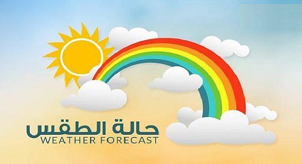 توقعات أحوال الطقس ليوم غد الثلاثاء 26 فبراير