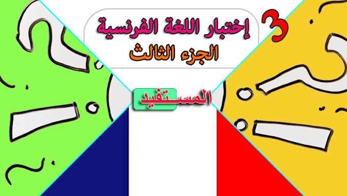 الجزء الثالث: إختبار اللغة الفرنسية