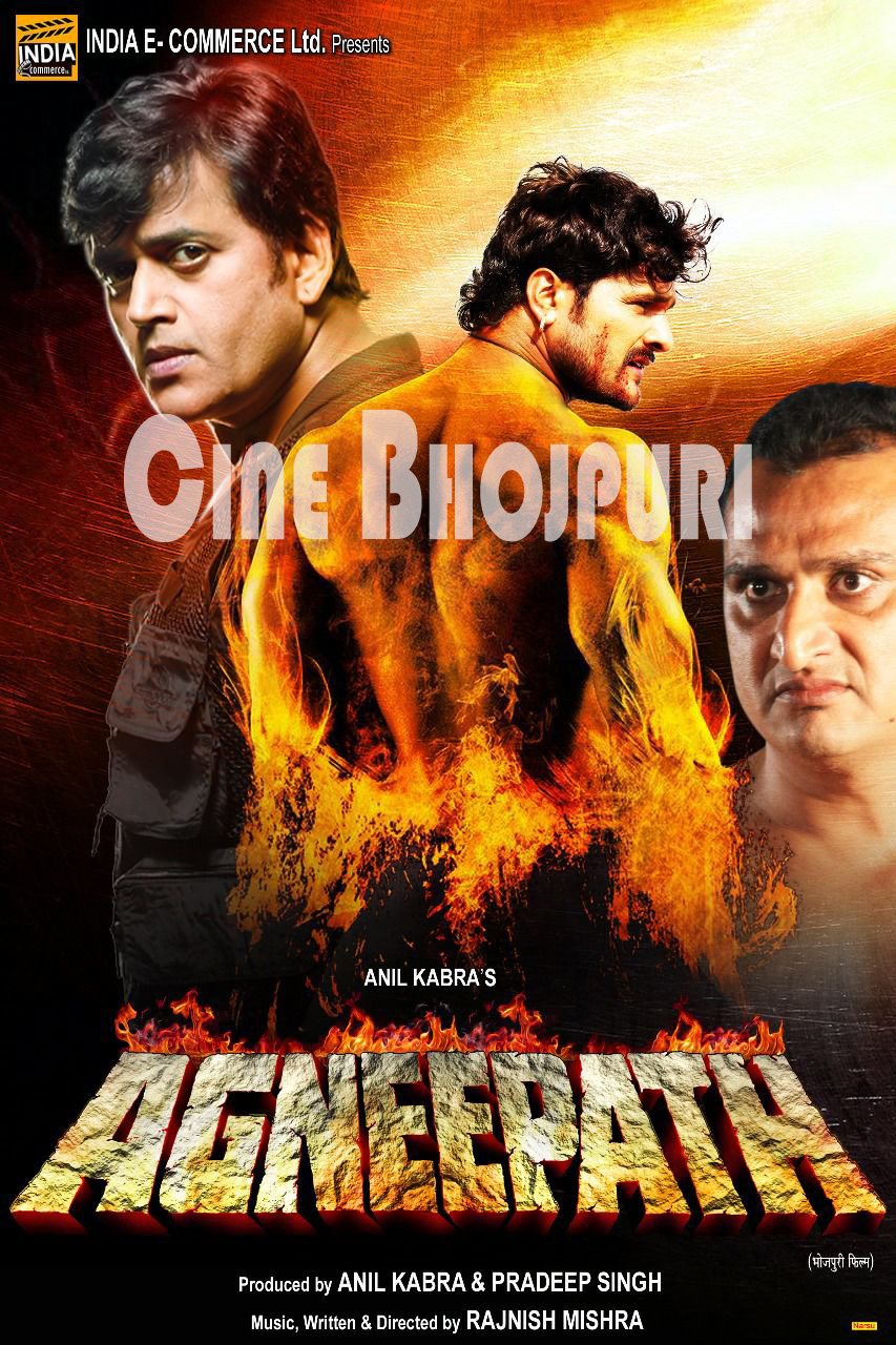 agneepath bhojpuri movie star casts, news, wallpapers, songs