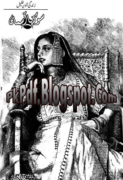Sookha Asman Afsana By Zindagi Tanveer Khalil Pdf Free Download