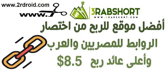 السبب الرئيسى حول اغلاق موقع عرب شورت للربح من اختصار الروابط 3rabshort