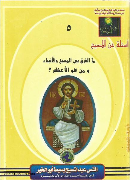 كتاب ما الفرق بين المسيح  والانبياء ومن هو الاعظم؟ القس عبد المسيح بسيط