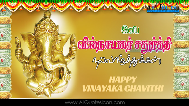 Vinayaka-Chaturthi-Wishes-In-Tamil-Whatsapp-Pictures-Facebook-HD-Wallpapers-Famous-Hindu-Festival-Best-Vinayaka-Chaturthi-Greetings-Tamil-Qutoes-Images-Free
